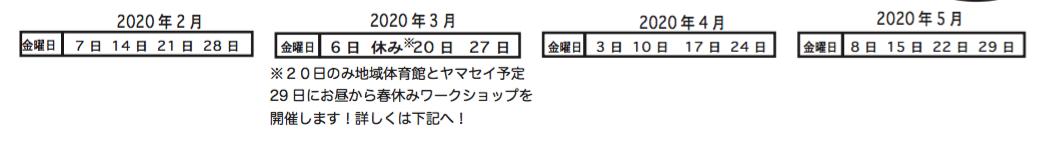 スクリーンショット 2020-02-26 16.53.01