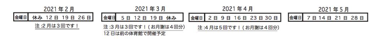 スクリーンショット 2021-02-05 15.53.55