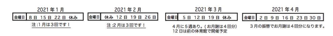 スクリーンショット 2021-01-06 15.23.20