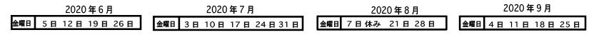 スクリーンショット 2020-06-05 10.06.18